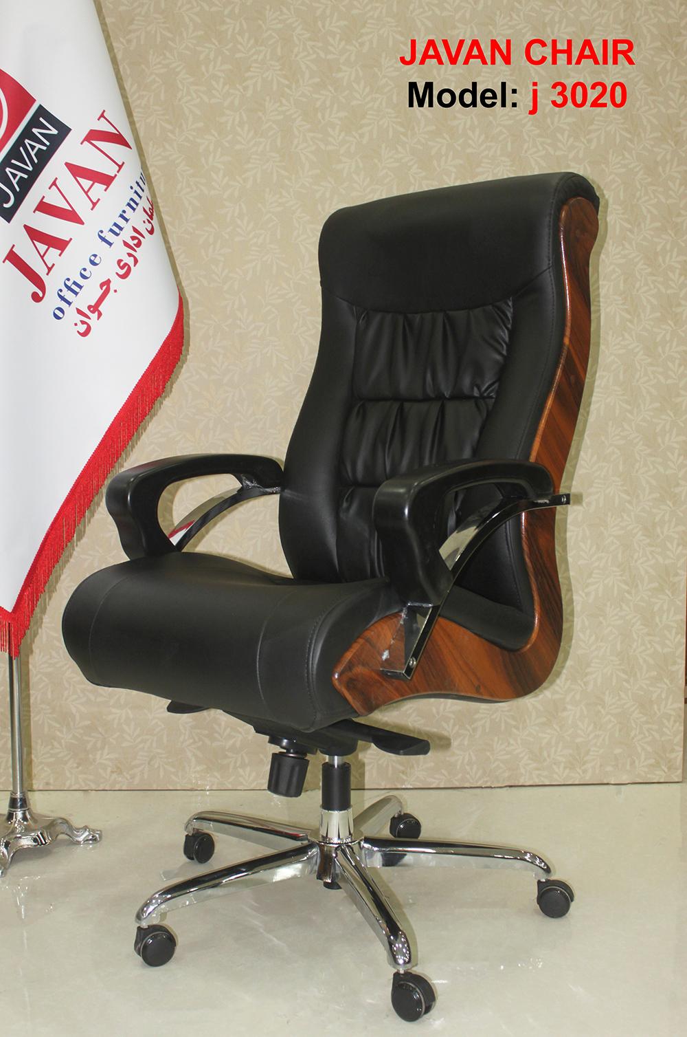 صندلی اداری مدیریتی جوان مدل j3020
